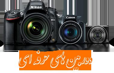 دوربین عکاسی حرفه ای - اطلس : دوربین عکاسی کانن ، نیکون و سونیفیلمبرداری حرفه ای · فیلمبرداری خانگی · فیلمبرداری اکشن ورزشی
